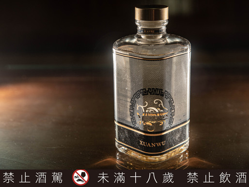 M.Y. Unboxing 白酒之王 視覺味覺兼具 榮獲2020年紐約 USC 世界烈酒大賽獎項玄武酒廠-金箔高粱酒