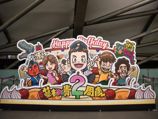 M.Y. Unboxing 蔡桃貴2週歲展 機場捷運DiDi龍X搭捷運去慶生吧