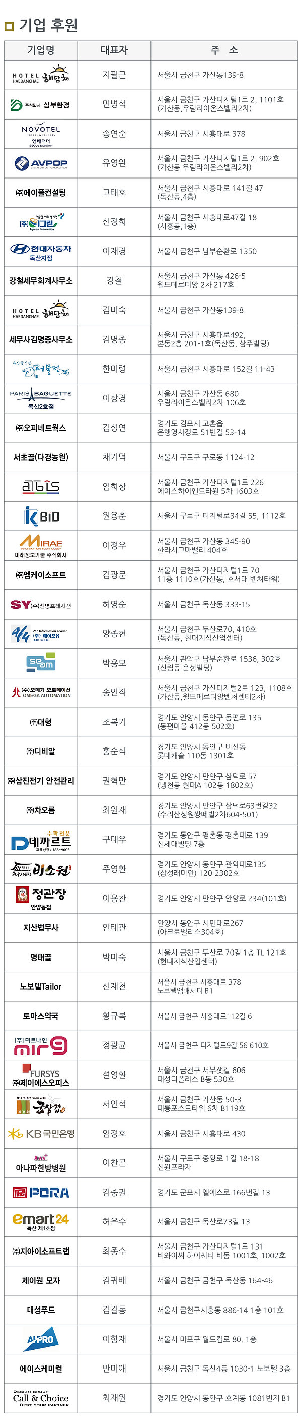 06.14-후원업체_기업 후원.jpg