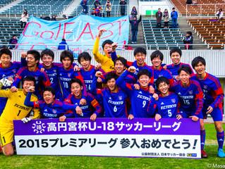 Prince Takamado Trophy Premier League Play Off