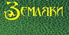 zemlyaki2019_обложка-1.jpg