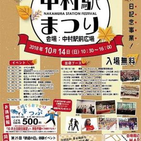 中村駅イベントのお知らせ