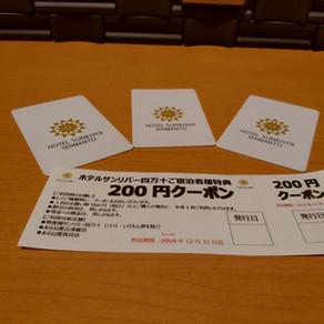 物産館で200円お得にお買い物