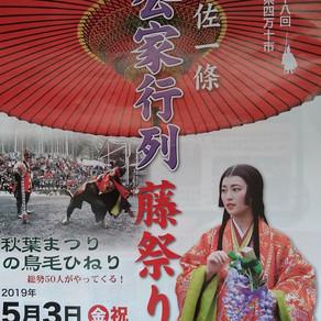 イベントのご案内『藤祭り』in四万十市