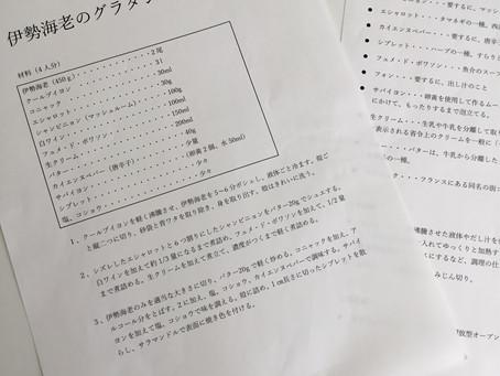 記録作成について勉強会を行いました。