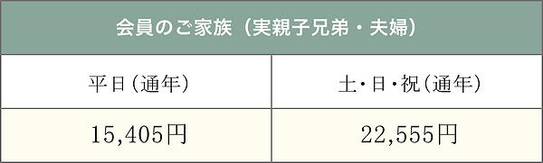 会員料金_家族.png