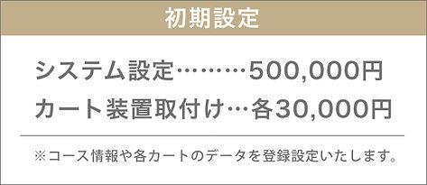 tag_初期設定.jpg