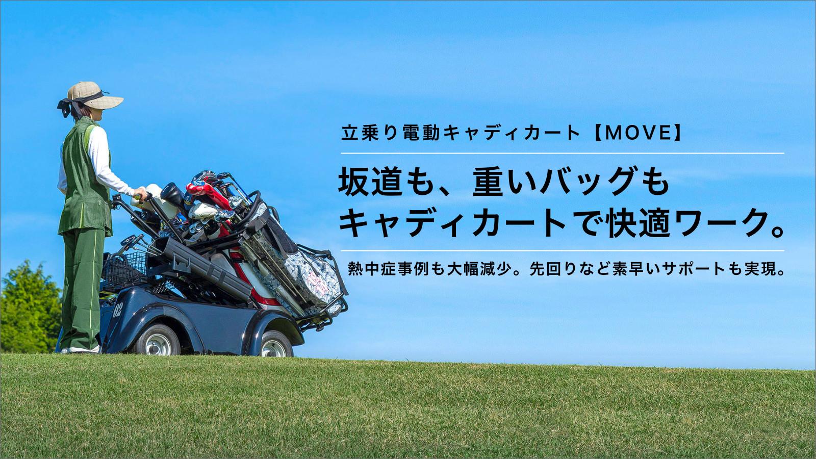 MOVE_TOP01.jpg
