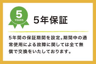 メリット_5年保証.png