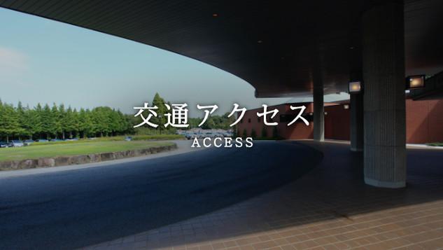 TOP_交通アクセス_button.jpg