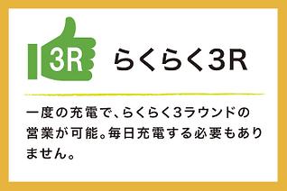 メリット_らくらく.png