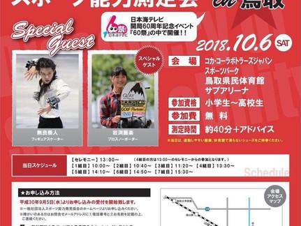 無良崇人 / 10月6日(土) スポーツ能力測定会 in 鳥取