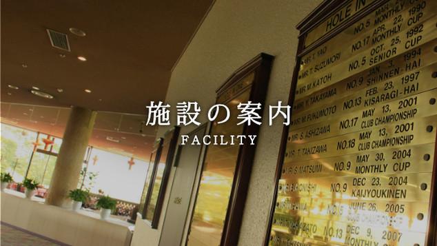 TOP_施設案内_button.jpg