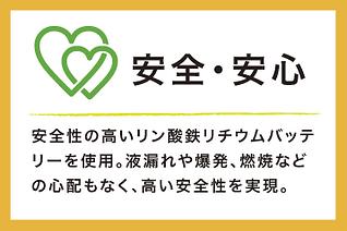 メリット_安全安心.png