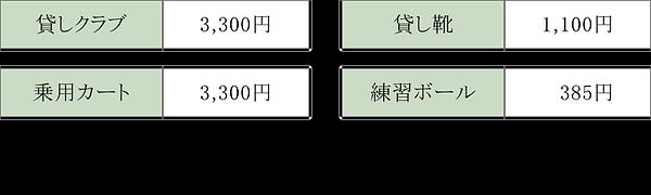 料金案内3.png
