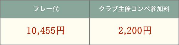 会員_会員料金.png