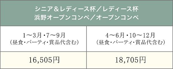 会員料金_コンペ.png