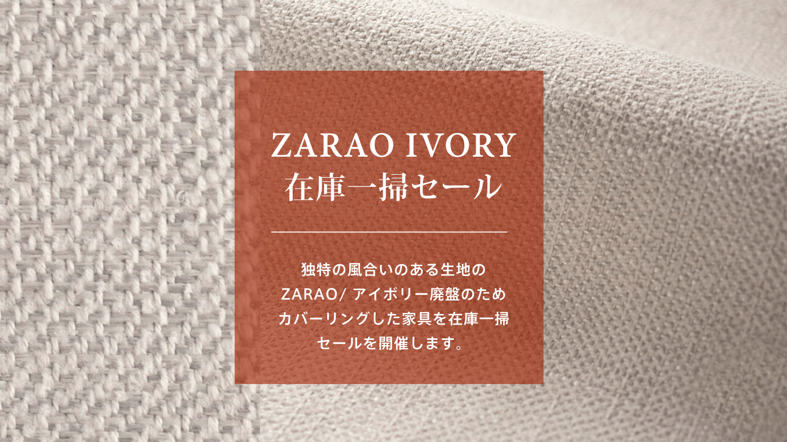 ZARAO IVORY在庫一掃セール