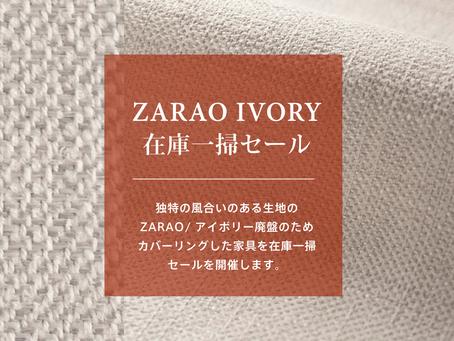 ZARAO アイボリー廃盤のため在庫一掃セールを開催いたします