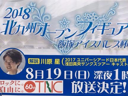 川原 星 / 8月19日(日)深夜1時 北九州オープンフィギュア解説(テレビ西日本)