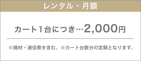 tag_月額.jpg