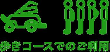併用_歩き2.png