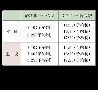 バス時刻表.png