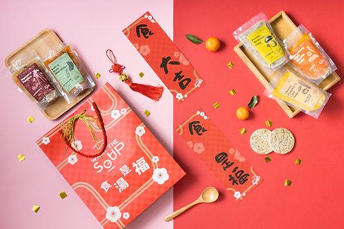 食湯是福 - CNY special (福袋)