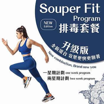 NEW Edition 升級版 Souper Fit Program  7 days