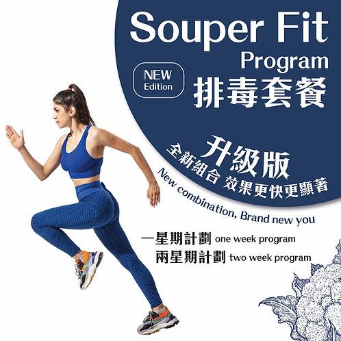 升級版 NEW Edition Souper Fit Program  7 days