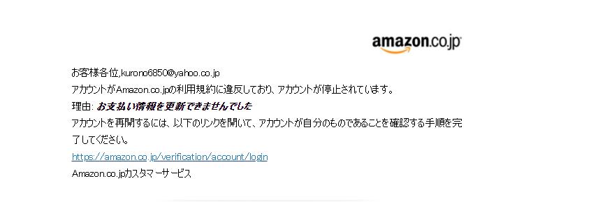 Amazon詐欺メール画像