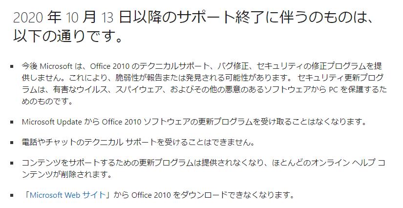 MicrosoftOffice2010画像