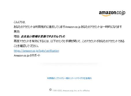 Amazonを装った詐欺に、ご注意下さい