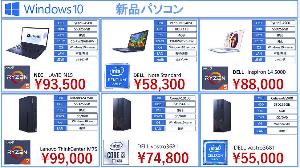 新品パソコン販売