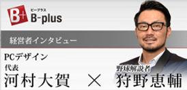 神戸市パソコン修理インタビュー