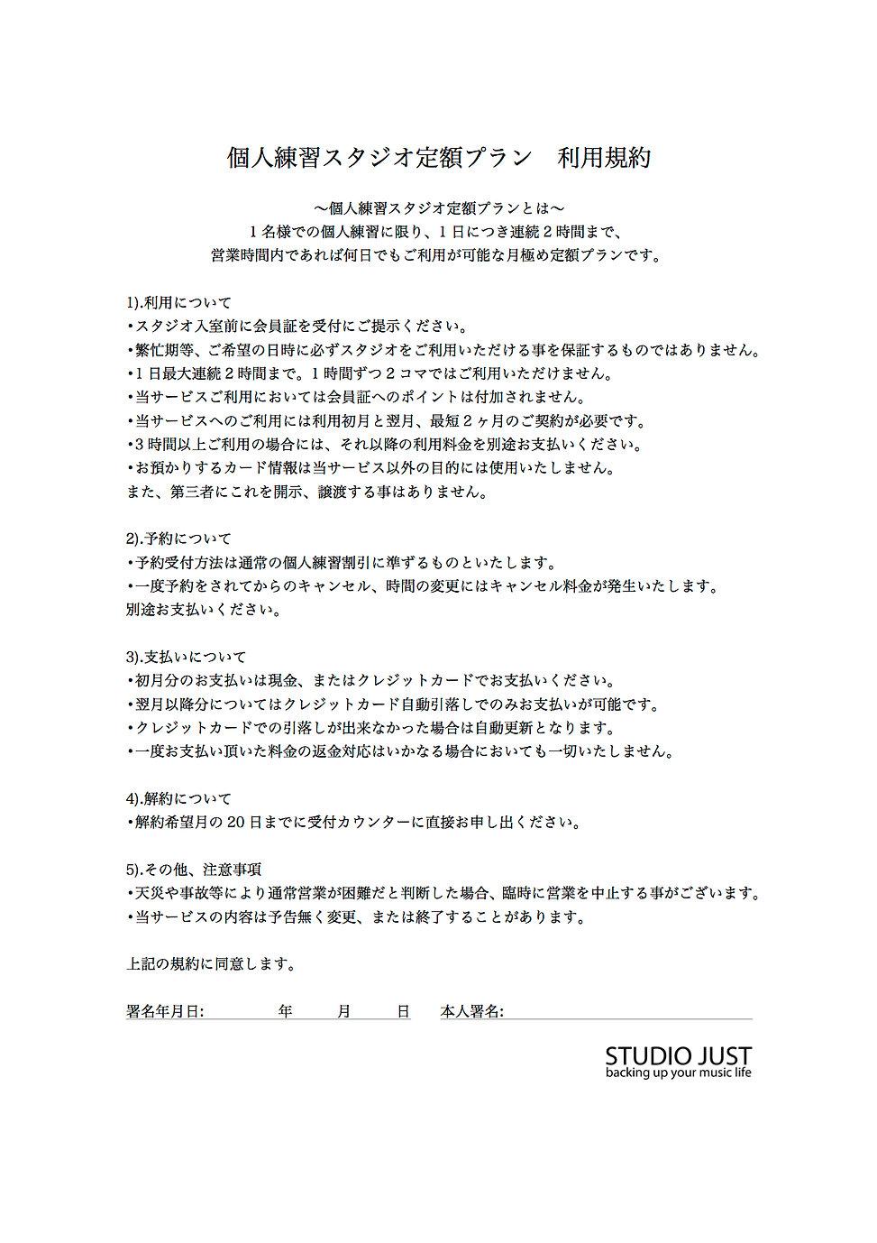 スタジオ定額プラン利用規約.jpg