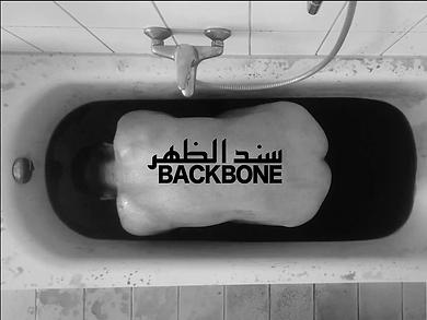 Exhibition Backbone - سند الظهر