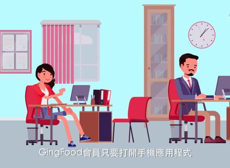 GingFood - Corporate Video