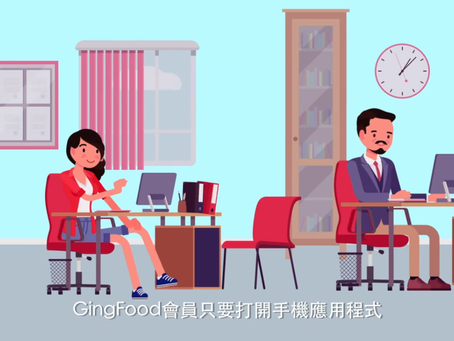 GingFood - Corporate Video