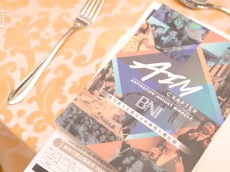 活動拍攝- BNI AIM業務拓展日