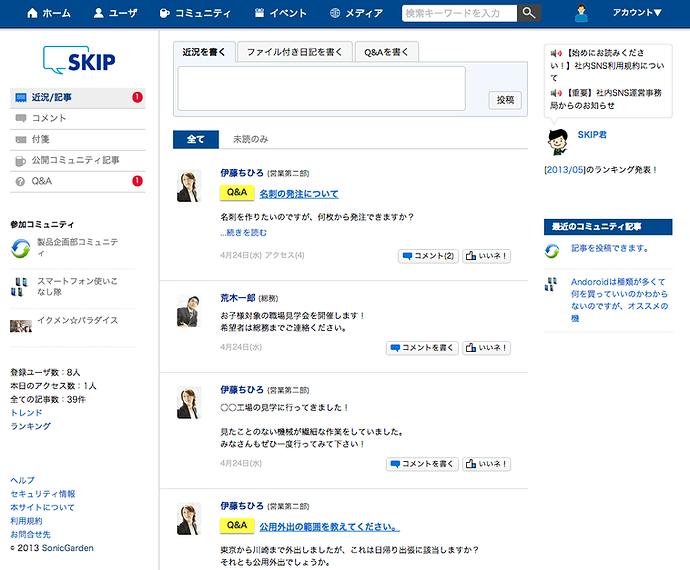 SKIPデモ画面