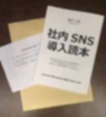 社内SNS導入読本-表紙