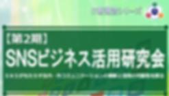 SNSビジネス活用研究会
