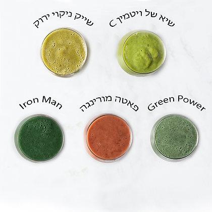 מארז הכרות - חמשת הירוקים שלנו
