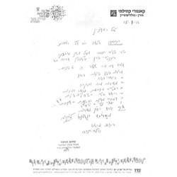 קאנטרי גולדשטיין תל אביב