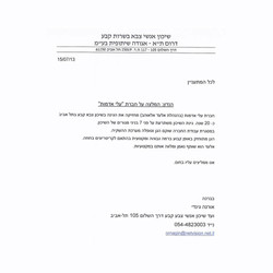 שיכון אנשי צבא קבע תל-אביב