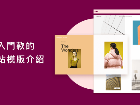 10款入門的網站模版介紹(1)