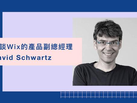 訪談Wix的產品副總經理David Schwartz:每個創業家都應該要編寫自已的內容。