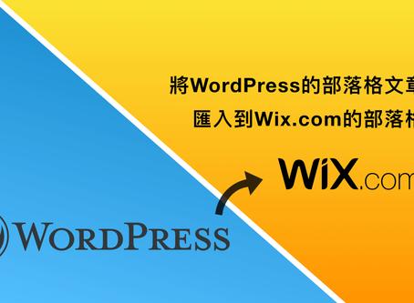 將WordPress的部落格文章匯入到Wix