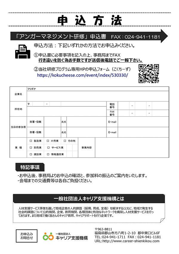 アンガーちらし-002.jpg